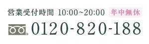 営業受付時間 10:00~20:00 年中無休 TEL:0120-820-188